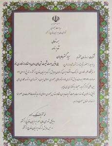 اخذ تأئیدیه در مقیاس نانو پلیمر پلی لاتیس از شرکت کار آفرینی و فناوری ایران (کفا) در 1387
