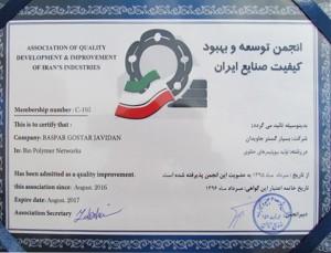 اخذ تأئیدیه بهبود کیفیت صنایع ایران از انجمن توسعه و بهبود در سال 1395
