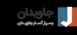 وب سایت رسمی بسپار گستر جاویدان